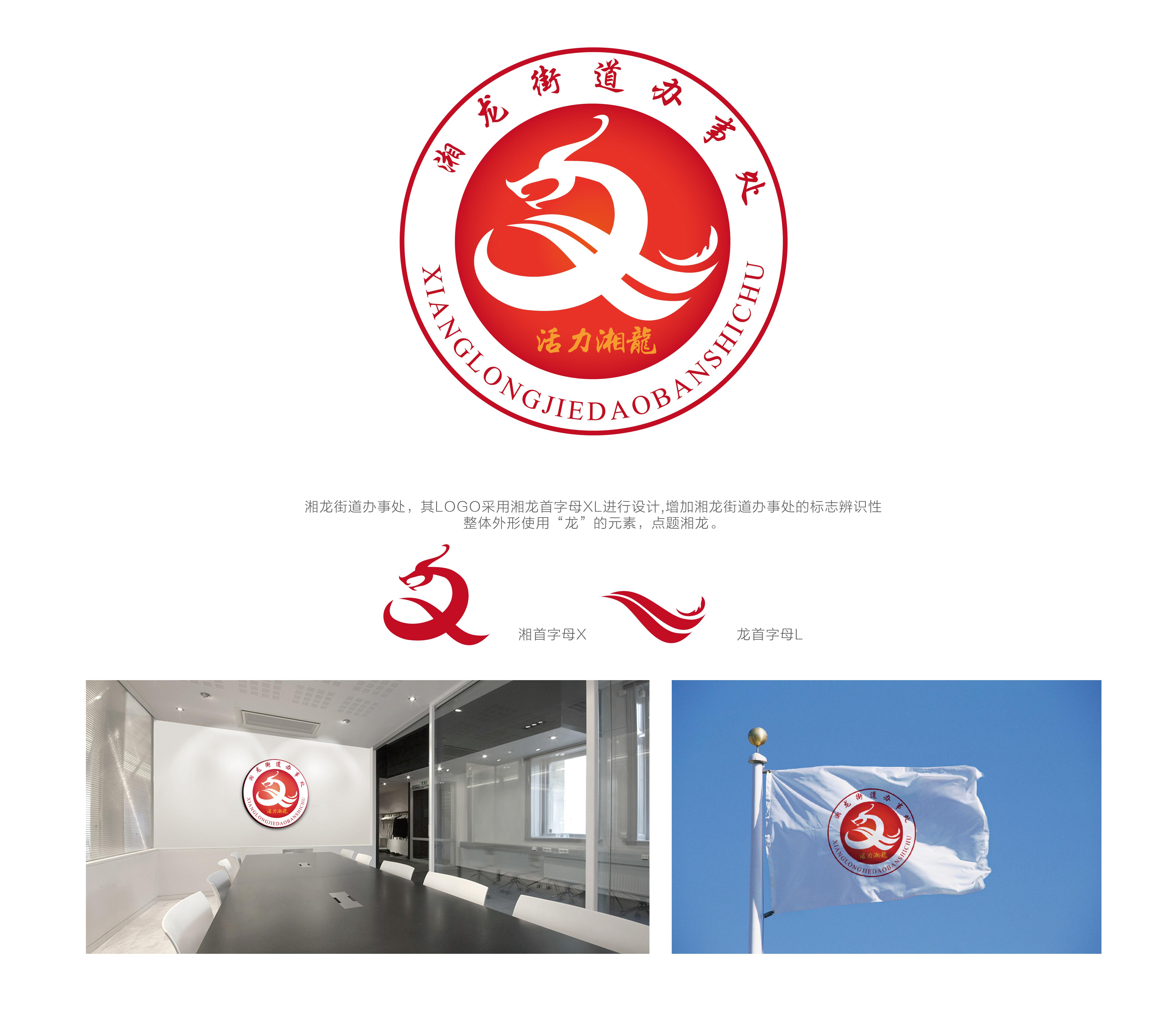 街道办事处logo_LOGO设计美图-湘龙街道办事处LOGO-LOGO设计-猪八戒网