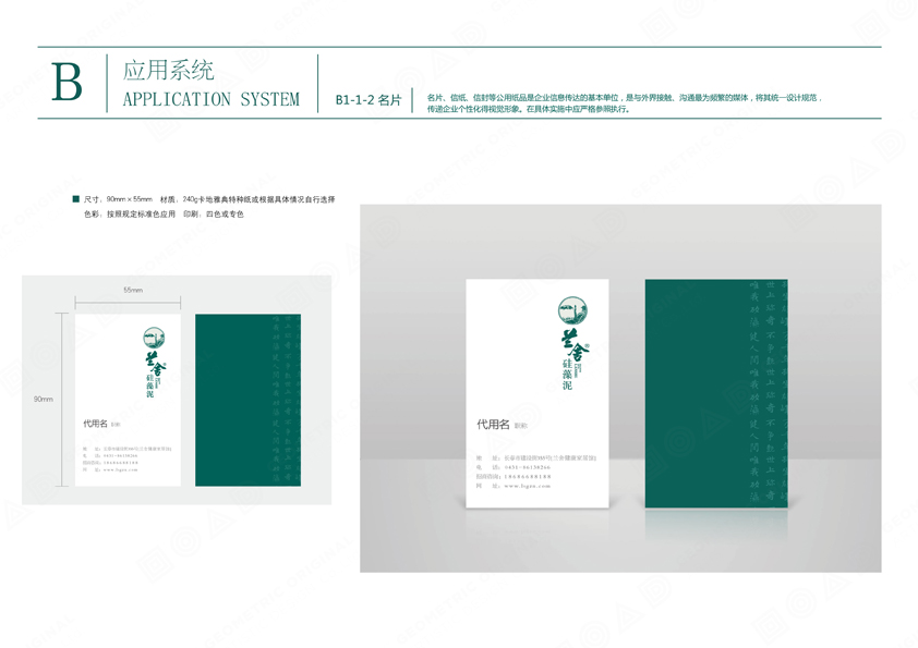 兰舍工具泥VIv工具界面设计ui硅藻软件图片