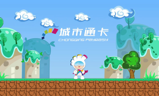 重庆城市一卡通MG动画