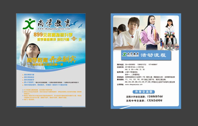宣传单折页设计排版修图抠图海报封面菜单设计宣传册logo设计