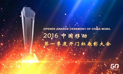 中国移动开门红表彰大会—企业专题片