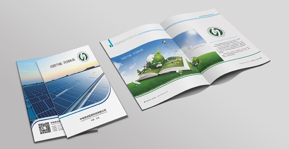 北京宣传单折页海报易拉宝展架设计