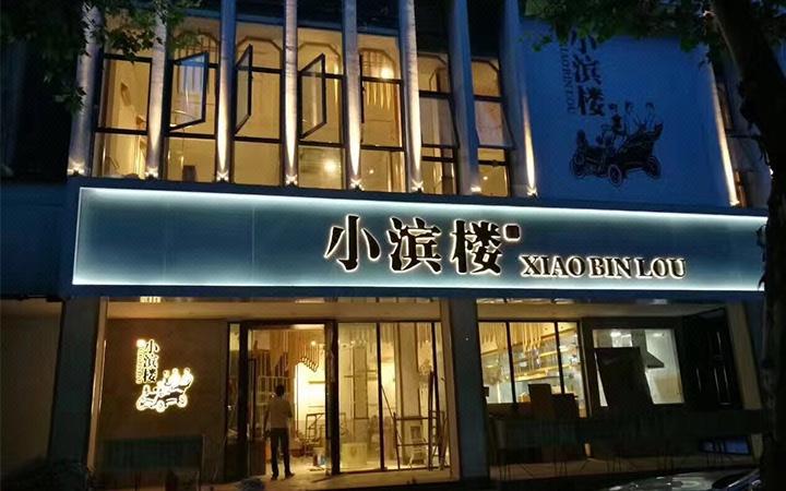 【餐饮店设计】餐饮设计餐饮店铺设计饭店设计火锅店设计餐馆设计