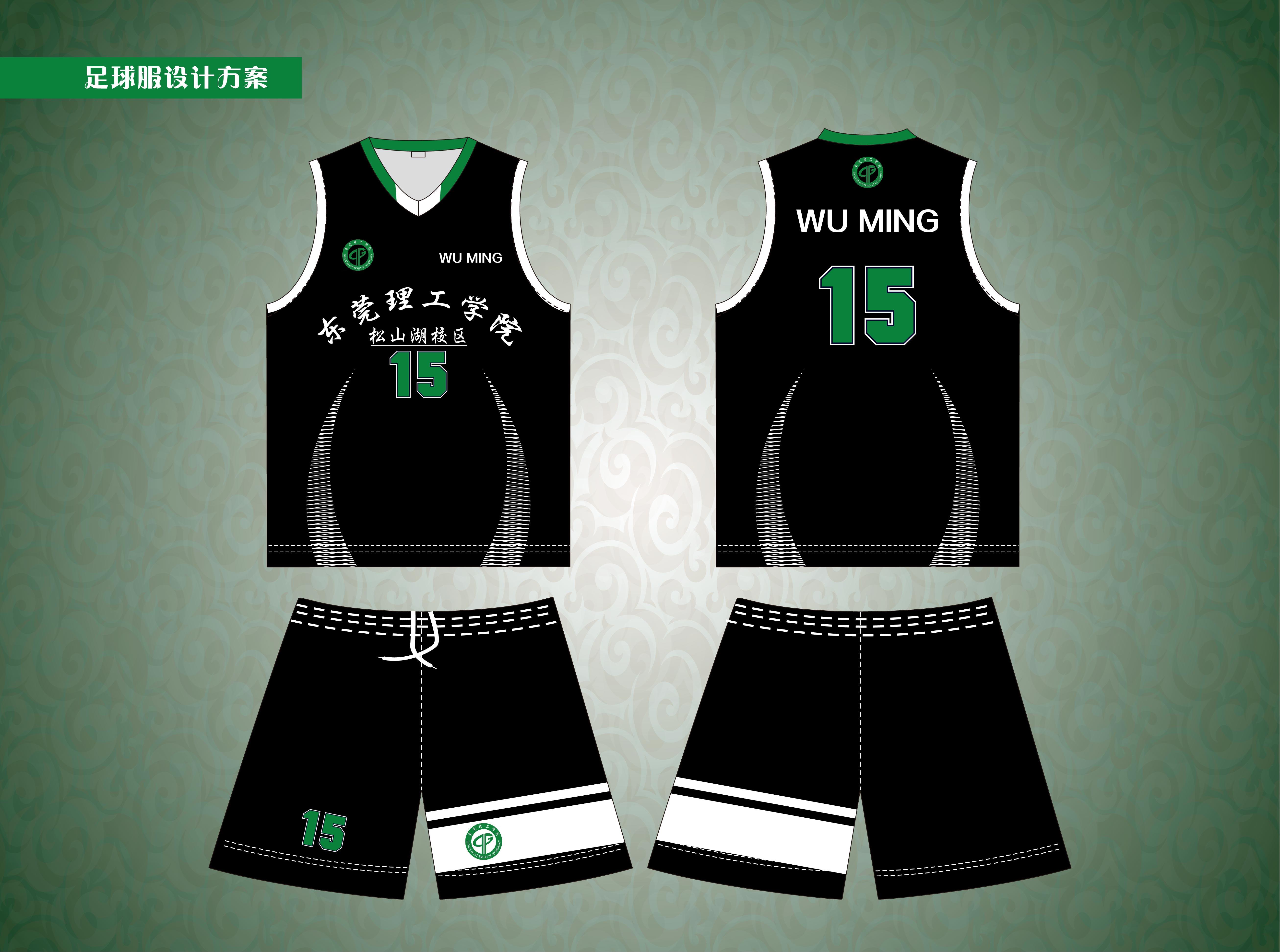 行美服装设计足球服设计俱乐部团队篮球服设计定制加名字logo图片