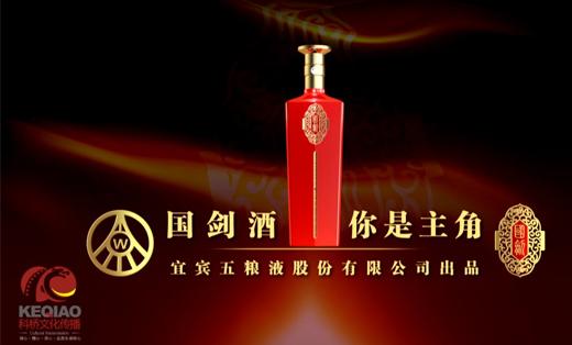 五粮液国剑酒广告