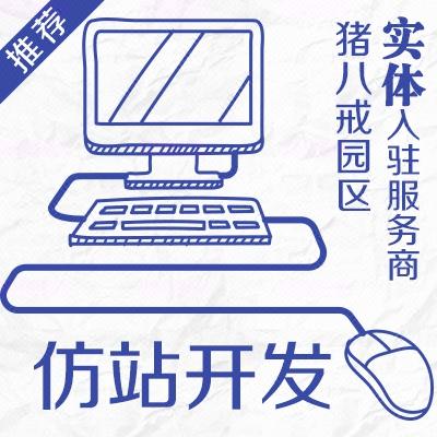 仿站 仿站开发 仿站制作 仿站建设 企业网站 企业官网