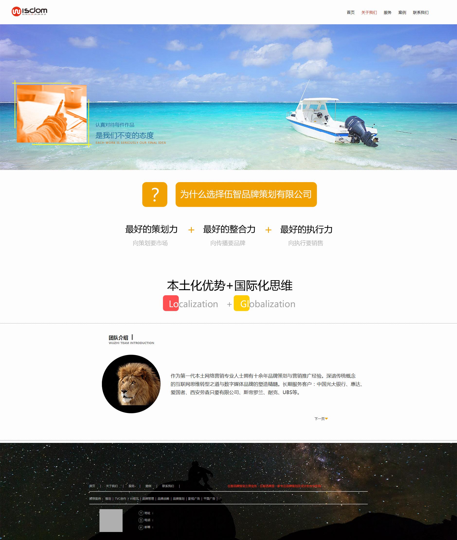 伍智传媒——网站定制,网站定制,网站开发6