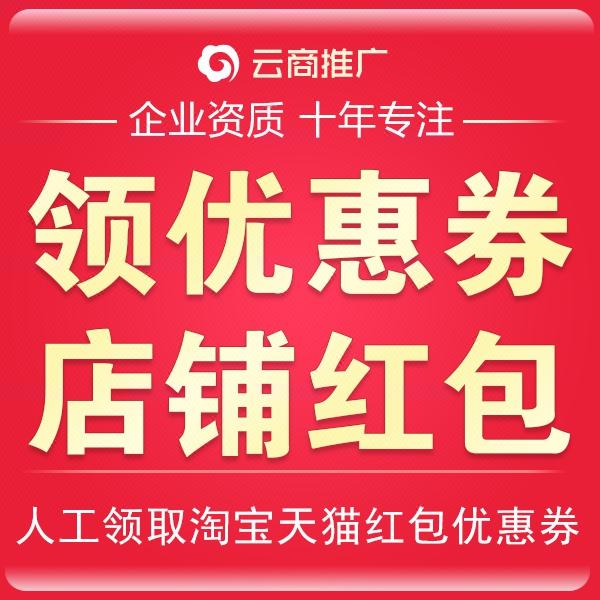 淘宝天猫代领取发布优惠券店铺红包宝贝收藏加购物车人数活动推广