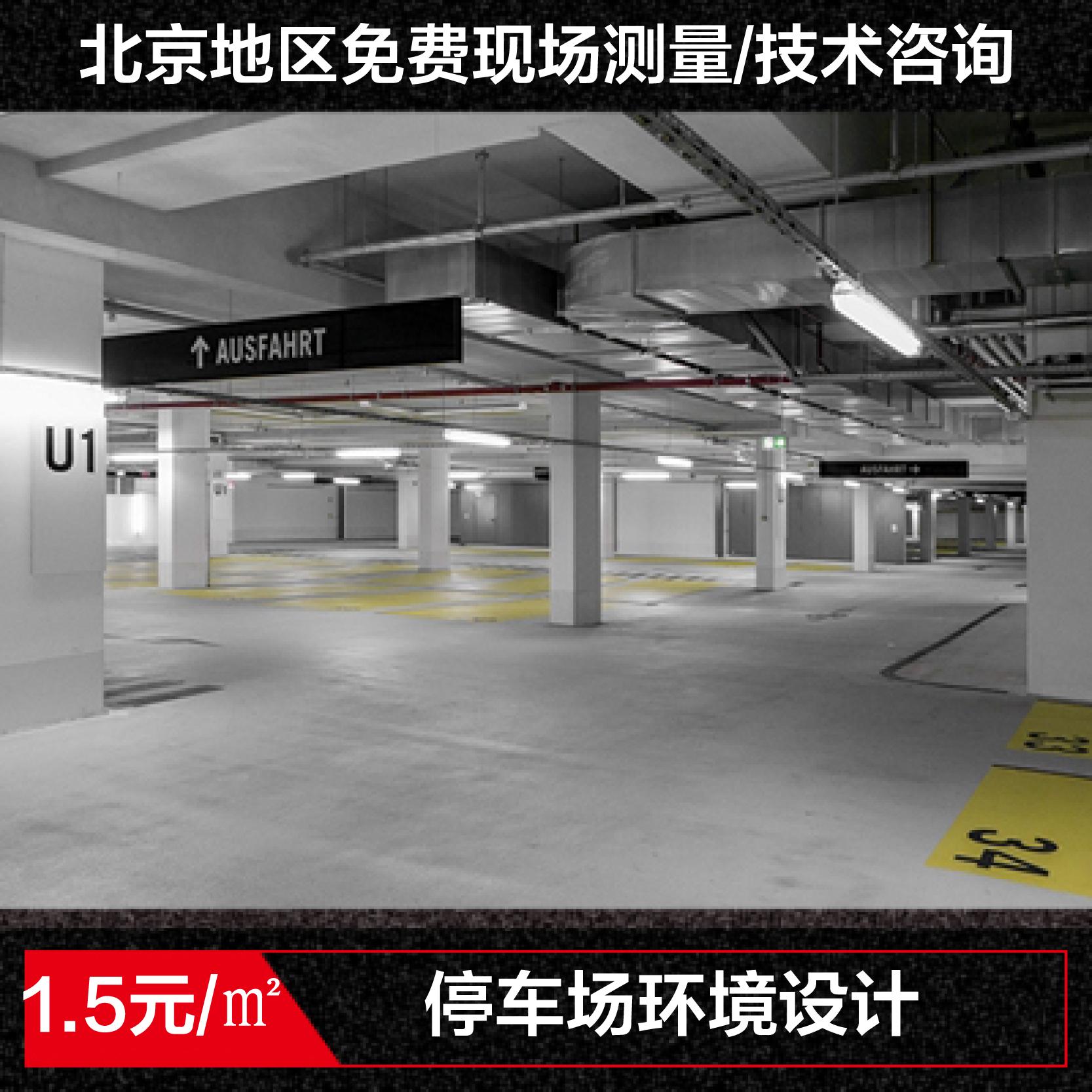 停车场设计 地下停车场设计 商场车库设计 北京地区提供现场图片