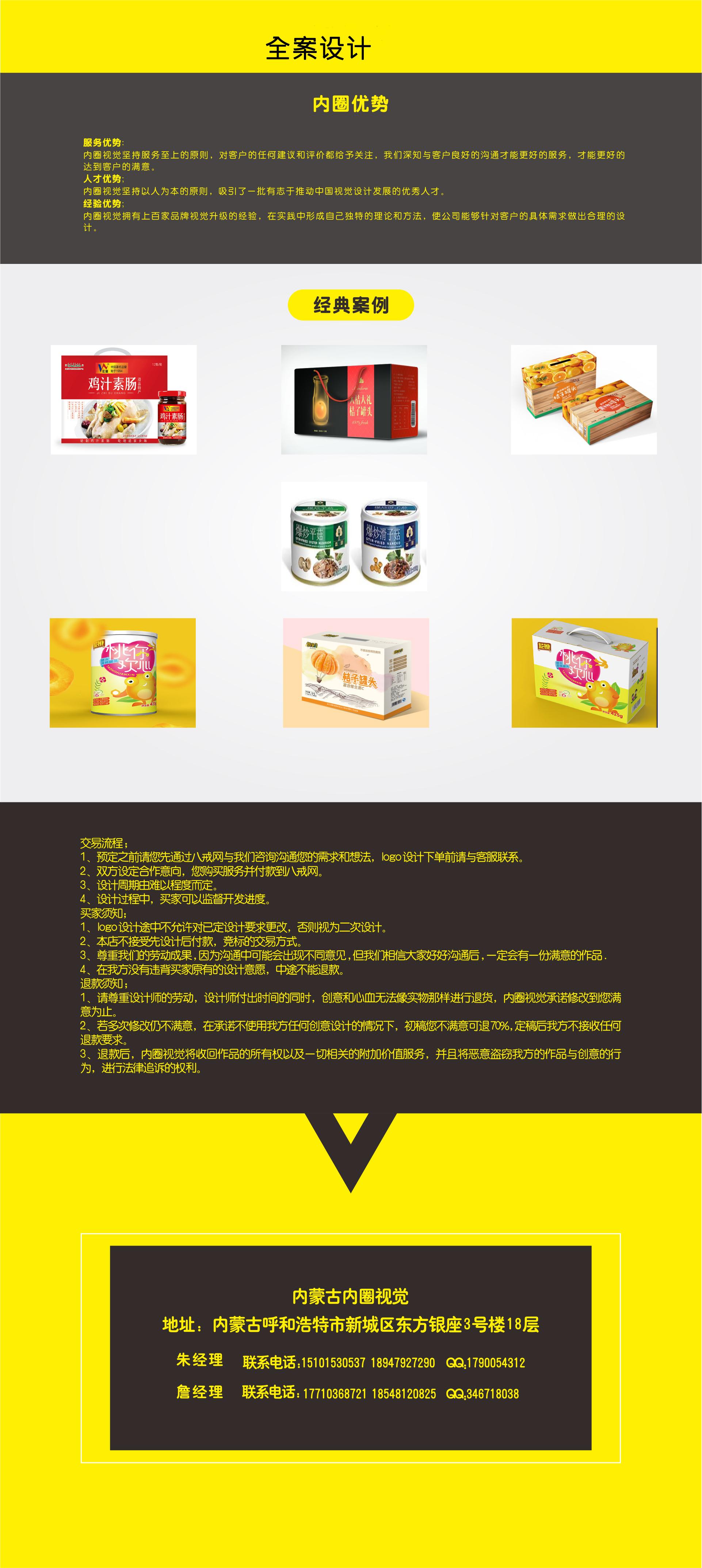 企业品牌全案_品牌全案  全案设计  餐饮全案1