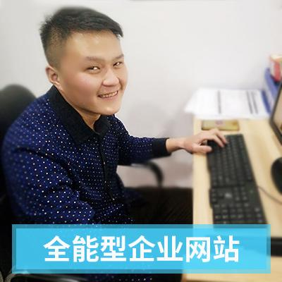 全能型企业网站.jpg
