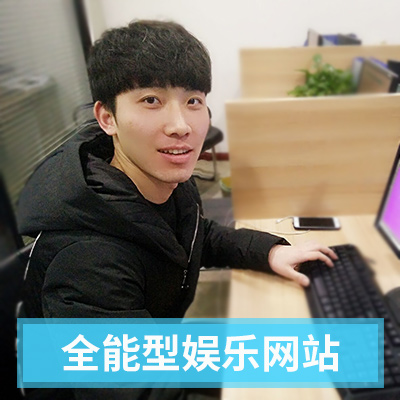 全能型娱乐网站.jpg
