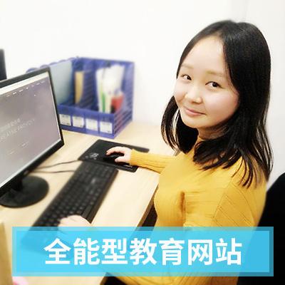 全能型教育网站.jpg