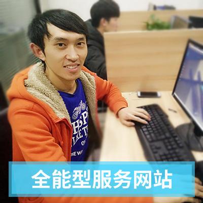 全能型服务网站.jpg
