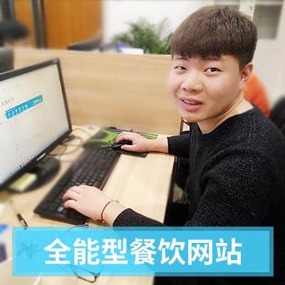 全能型餐饮网站.jpg