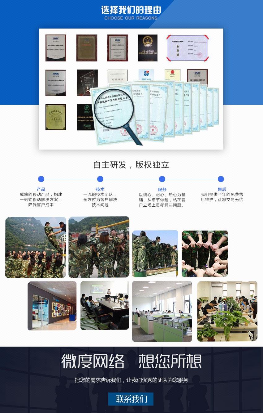 电商模板网站_【微度网络】商城建设网站开发微商城APP开发模板建站商城模板14
