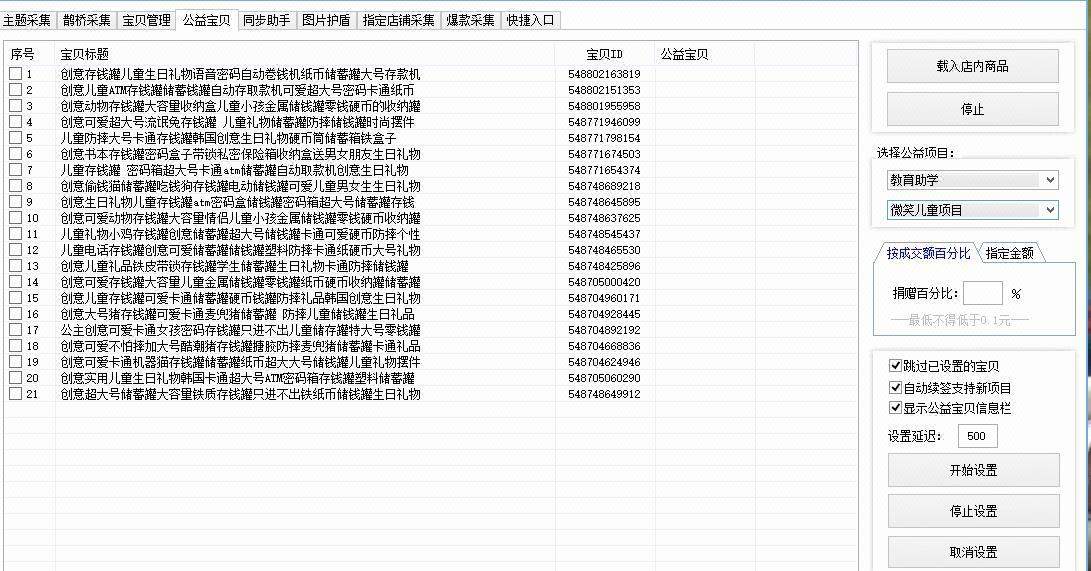 淘宝客助手 鹊桥佣金 指定店铺 联盟数据采集 同步助手