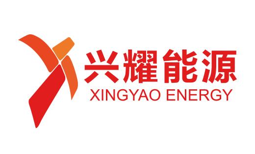 兴耀能源logo