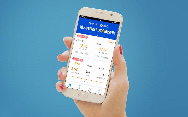 金融理财app众筹捐款基金P2P理财复利系统投资分红app