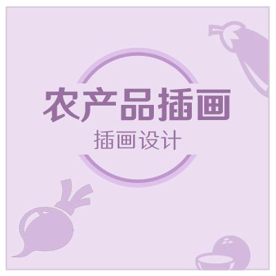 【农产品】农产品外包装插画  插画设计 包装应用  品牌应用