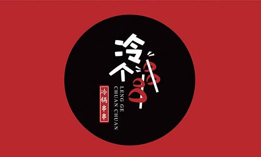 LOGO设计美图 餐饮logo设计餐饮vi设计火锅店自助店 小龙虾店 LOGO设计 猪八戒网