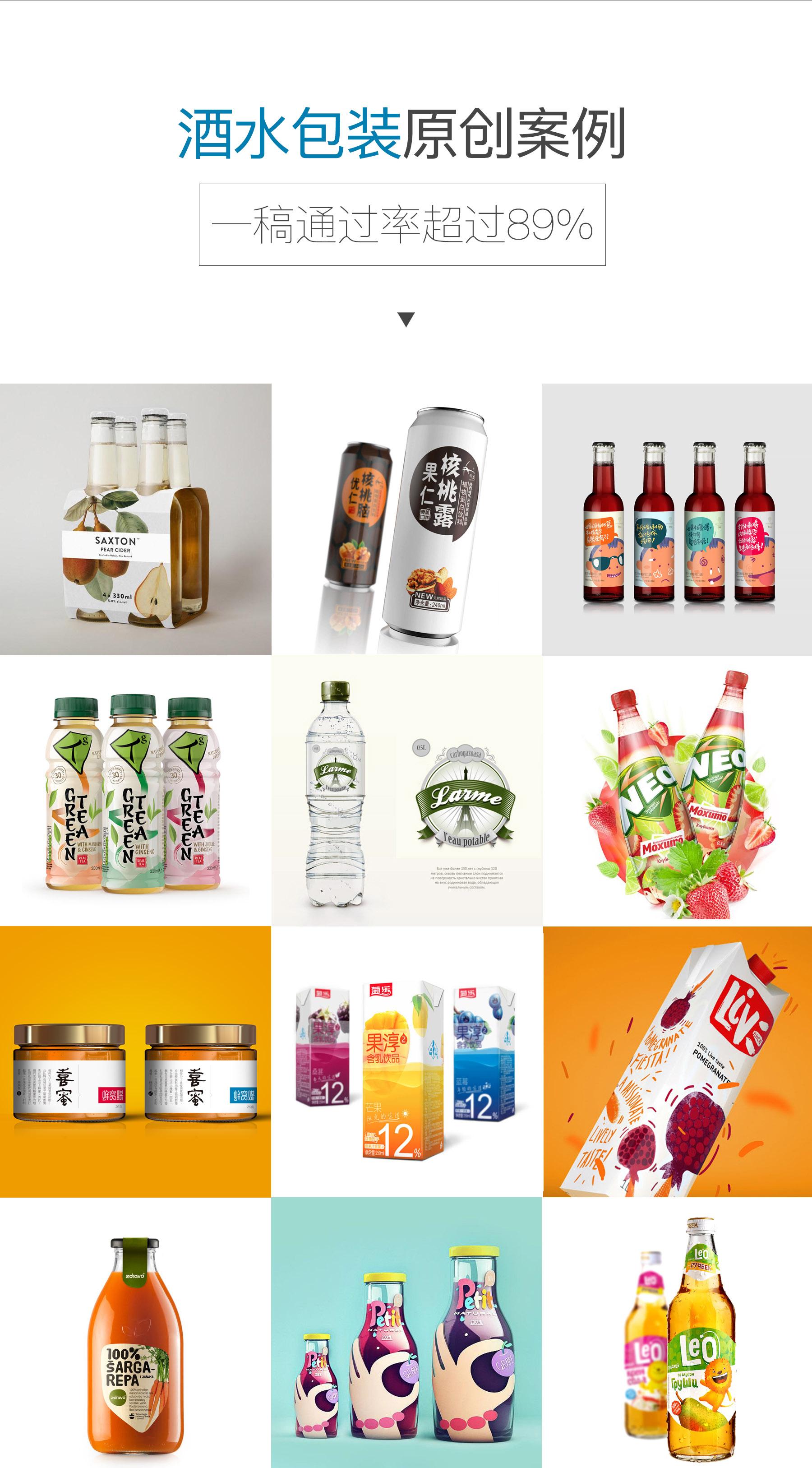 包装设计_【包装】食品酒水茶饮料红酒保健品农产品礼盒母婴原创包装设计11