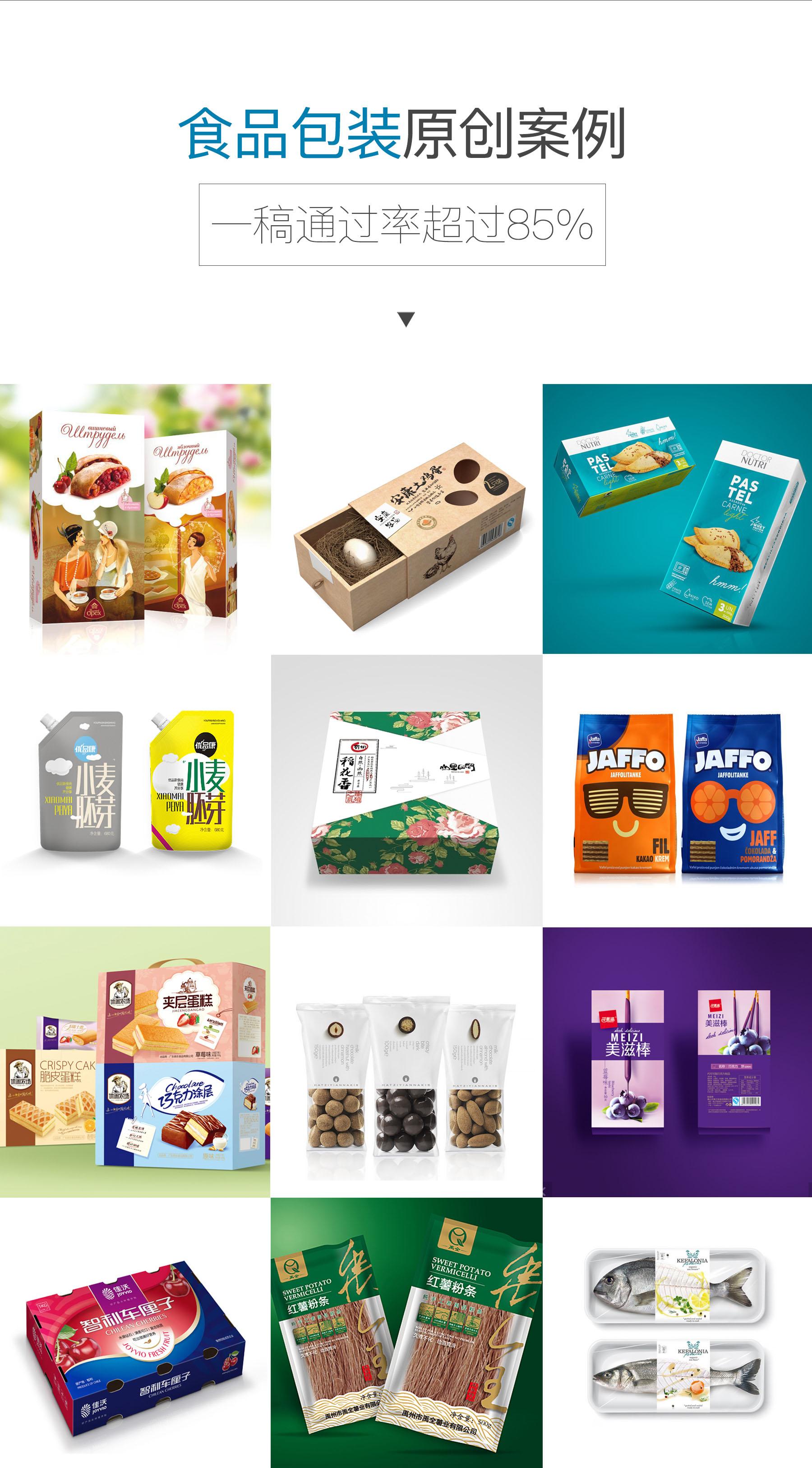 包装设计_【包装】食品酒水茶饮料红酒保健品农产品礼盒母婴原创包装设计12