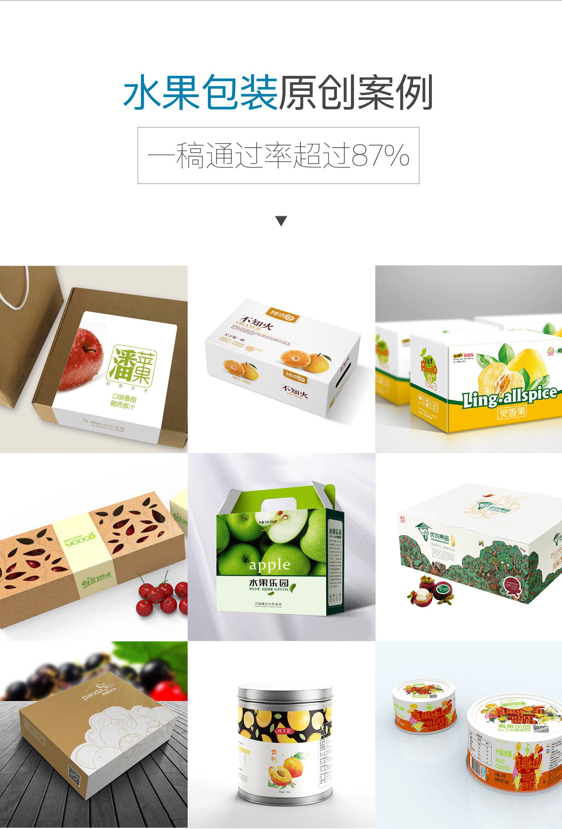 包装设计_【包装】食品酒水茶饮料红酒保健品农产品礼盒母婴原创包装设计13