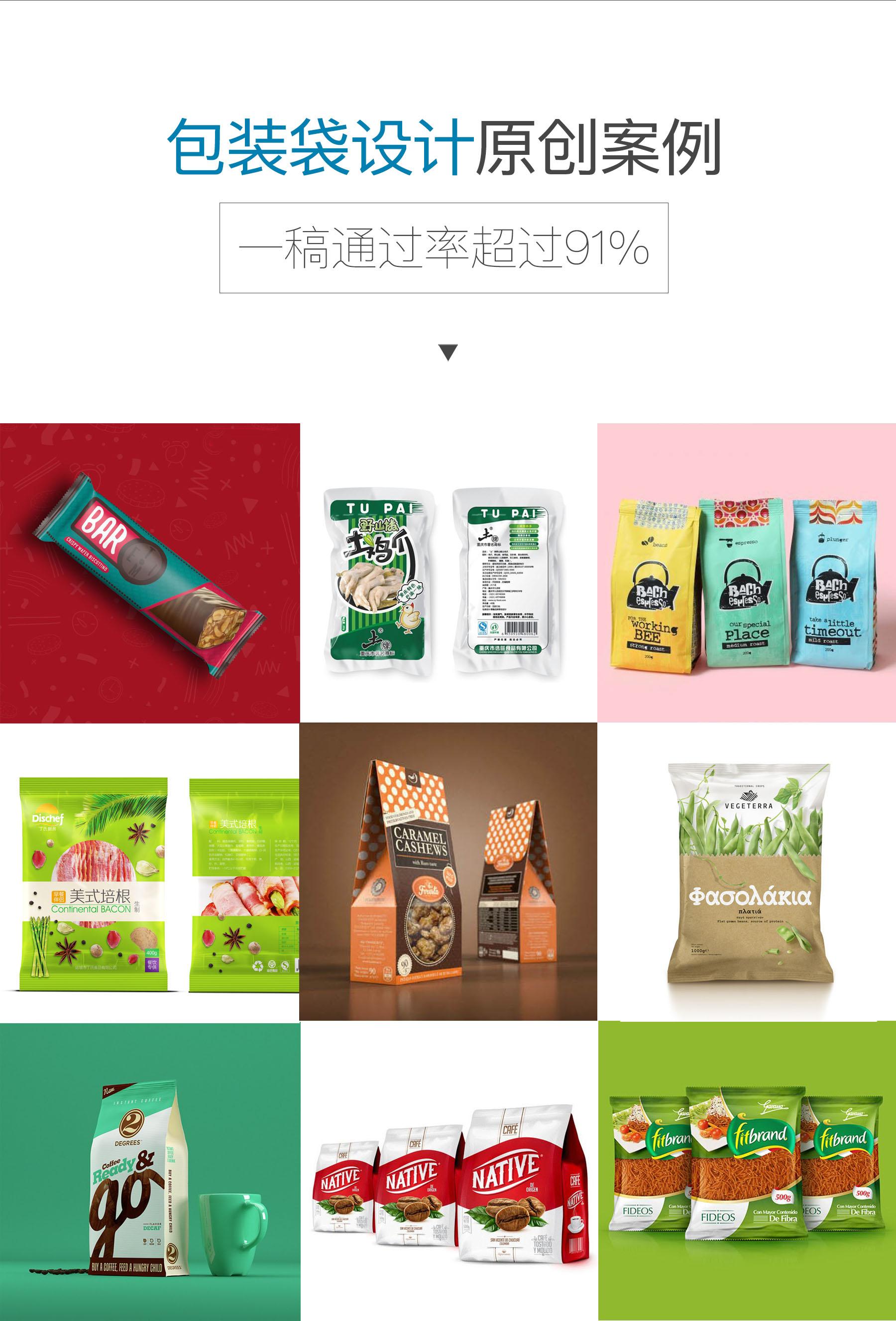 包装设计_【包装】食品酒水茶饮料红酒保健品农产品礼盒母婴原创包装设计14