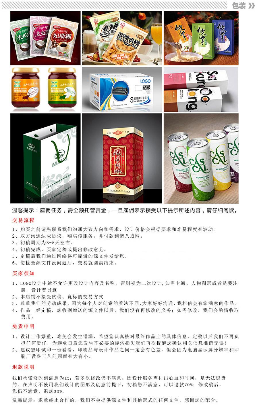 包装设计_食品/农产品包装/瓶贴/纸袋/展开图设计/系列包装盒设计13