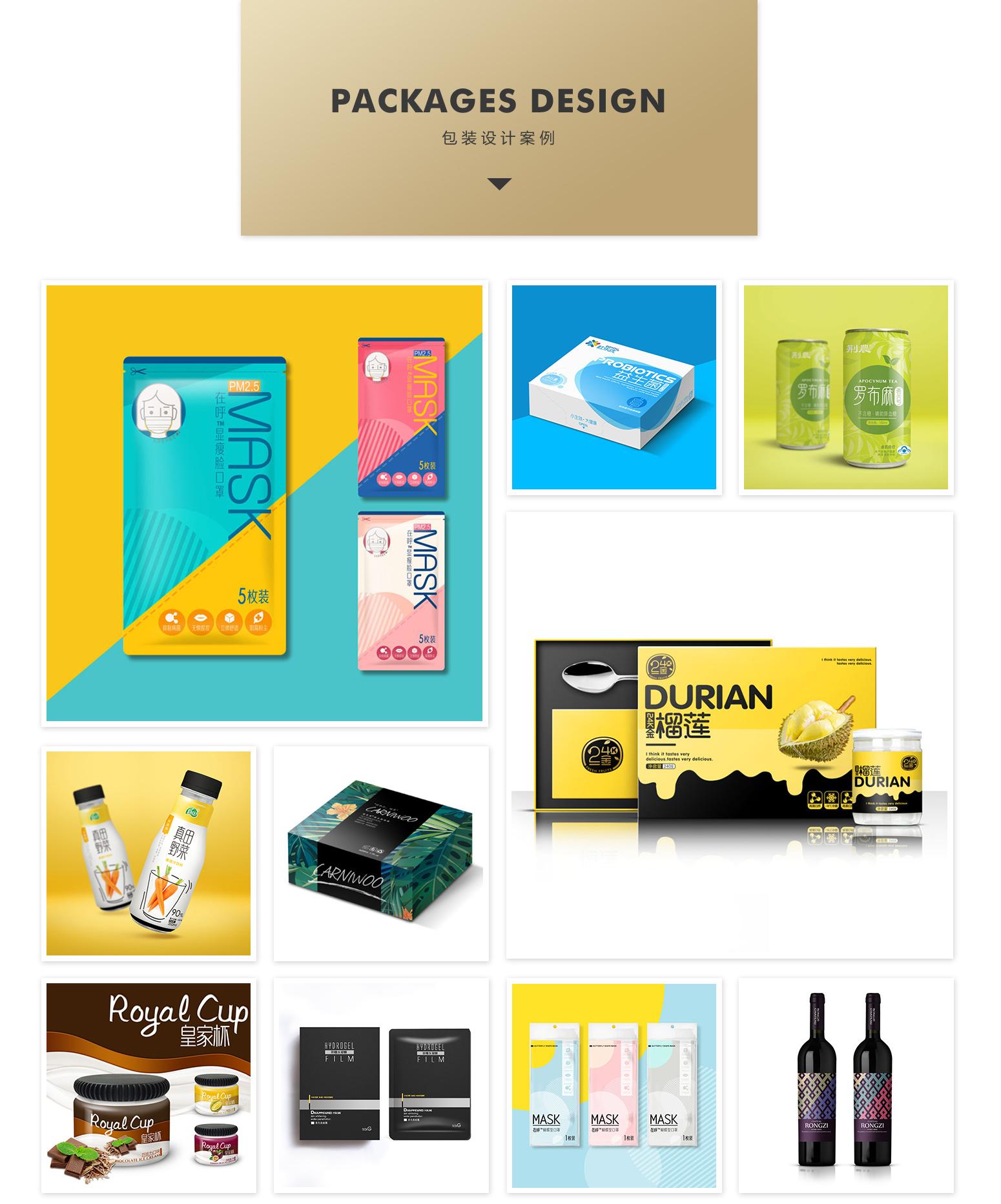 包装设计_【十界包装设计】食品包装/茶叶/化妆品/农产品/包装设计5