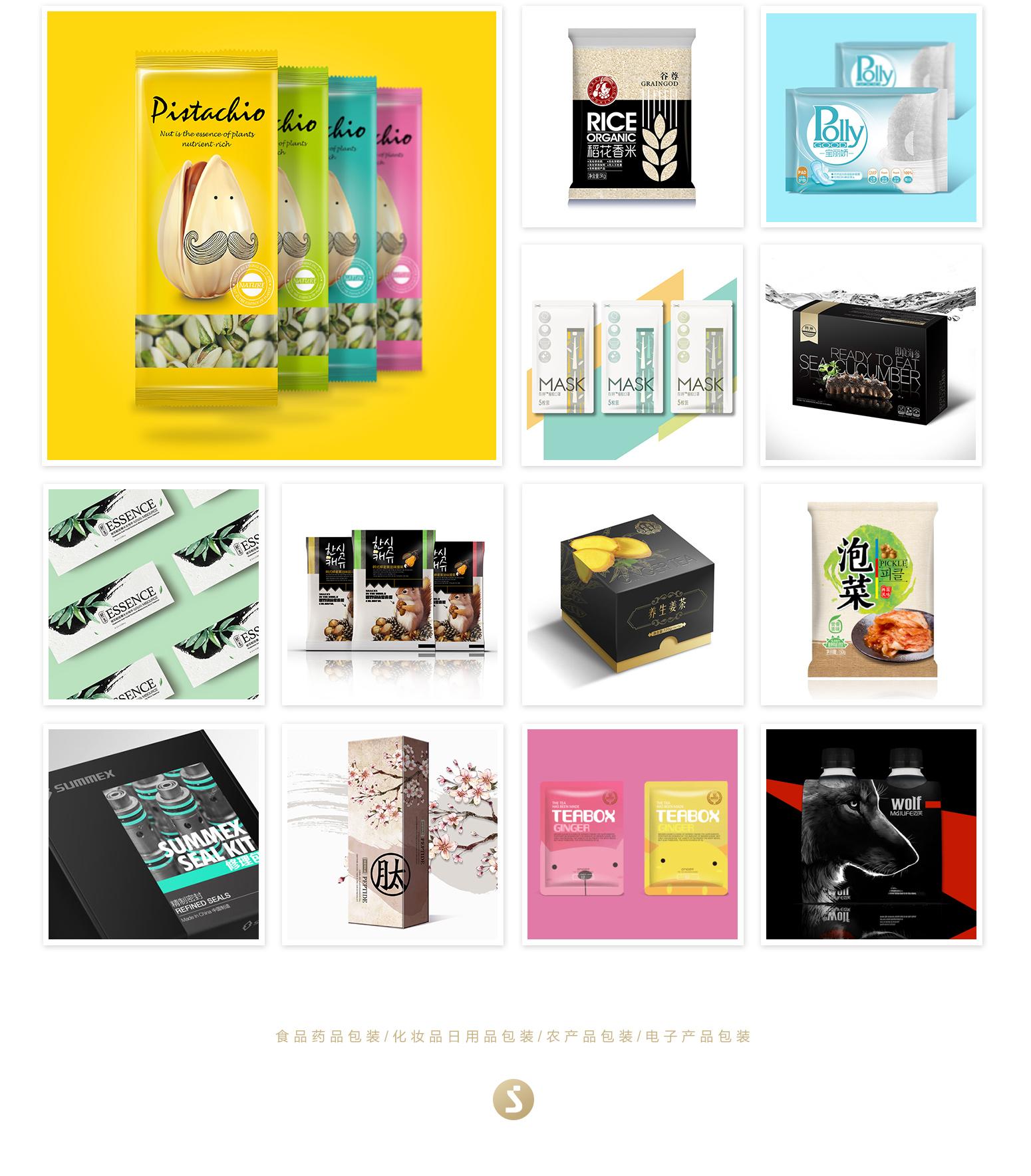 包装设计_【十界包装设计】食品包装/茶叶/化妆品/农产品/包装设计6