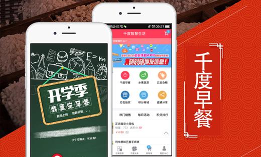 订餐类APP 外卖app订单app