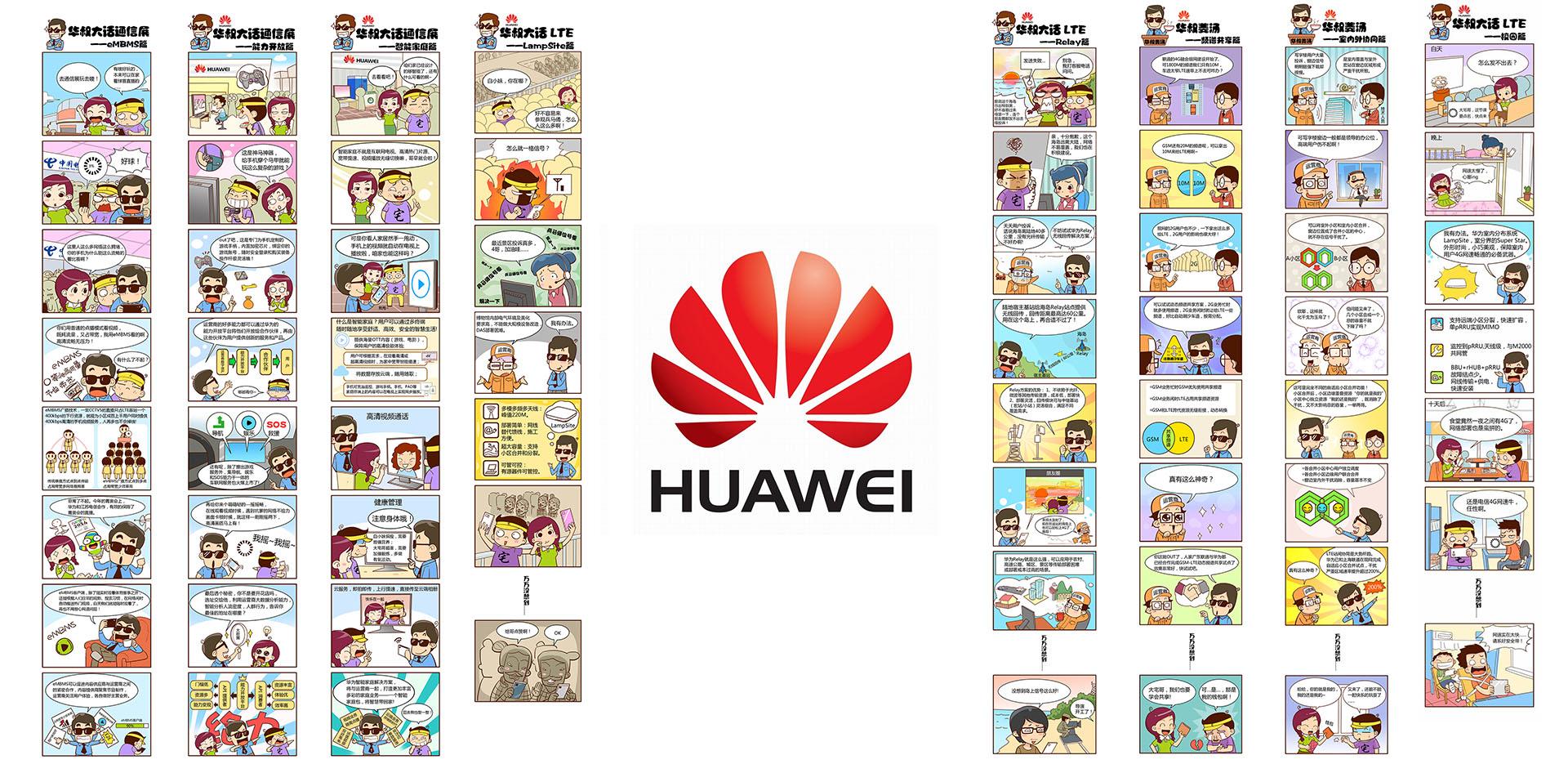 四格漫画_【原创漫画】多格漫画设计、微信漫画、漫画软广告、卡通漫画设计6