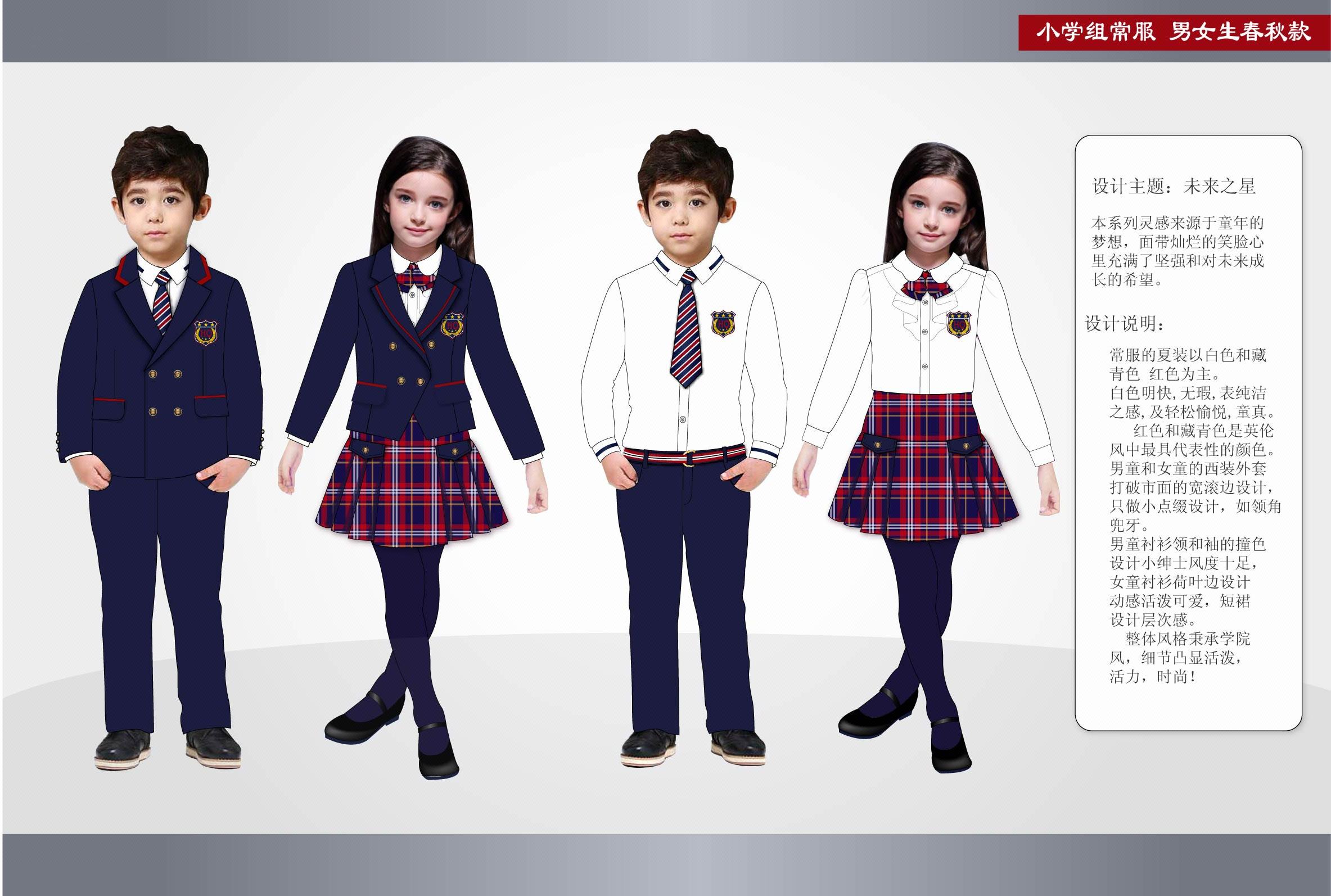 服装设计童装设计校服设计英伦校服 日韩校服幼儿园校服团队服装