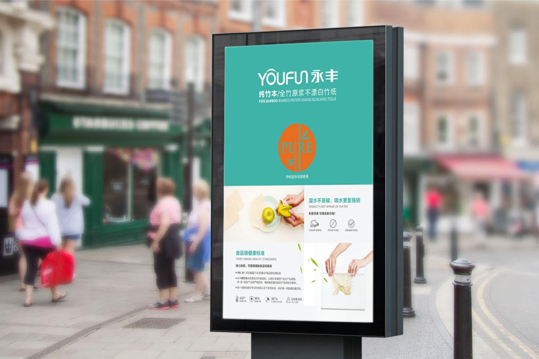 创意宣传展会海报灯箱路边地铁促销公司宣传海报设计喷绘印刷