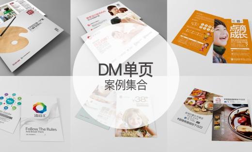 DM单页案例合集