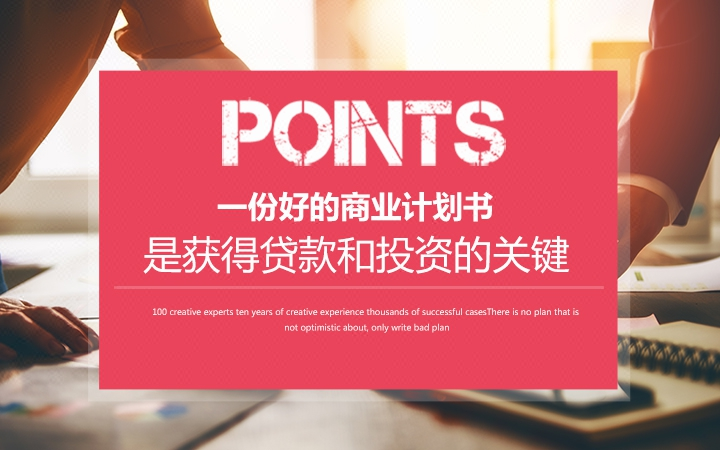 商业计划书/融资创业计划书/活动方案/路演PPT路演ppt