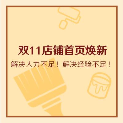 【电商】11.11特惠-店铺首页设计焕新