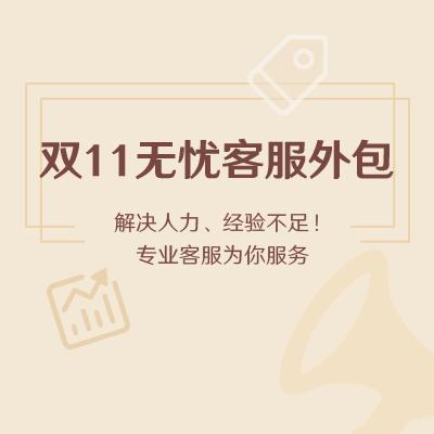 【电商】11.11特惠-无忧客服外包(包月)