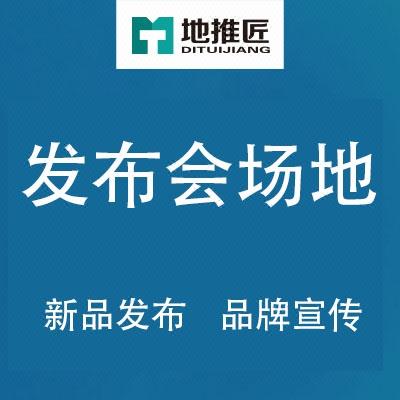 【发布会】发布会场地租赁设施配套服务企业发布会商业发布会场地