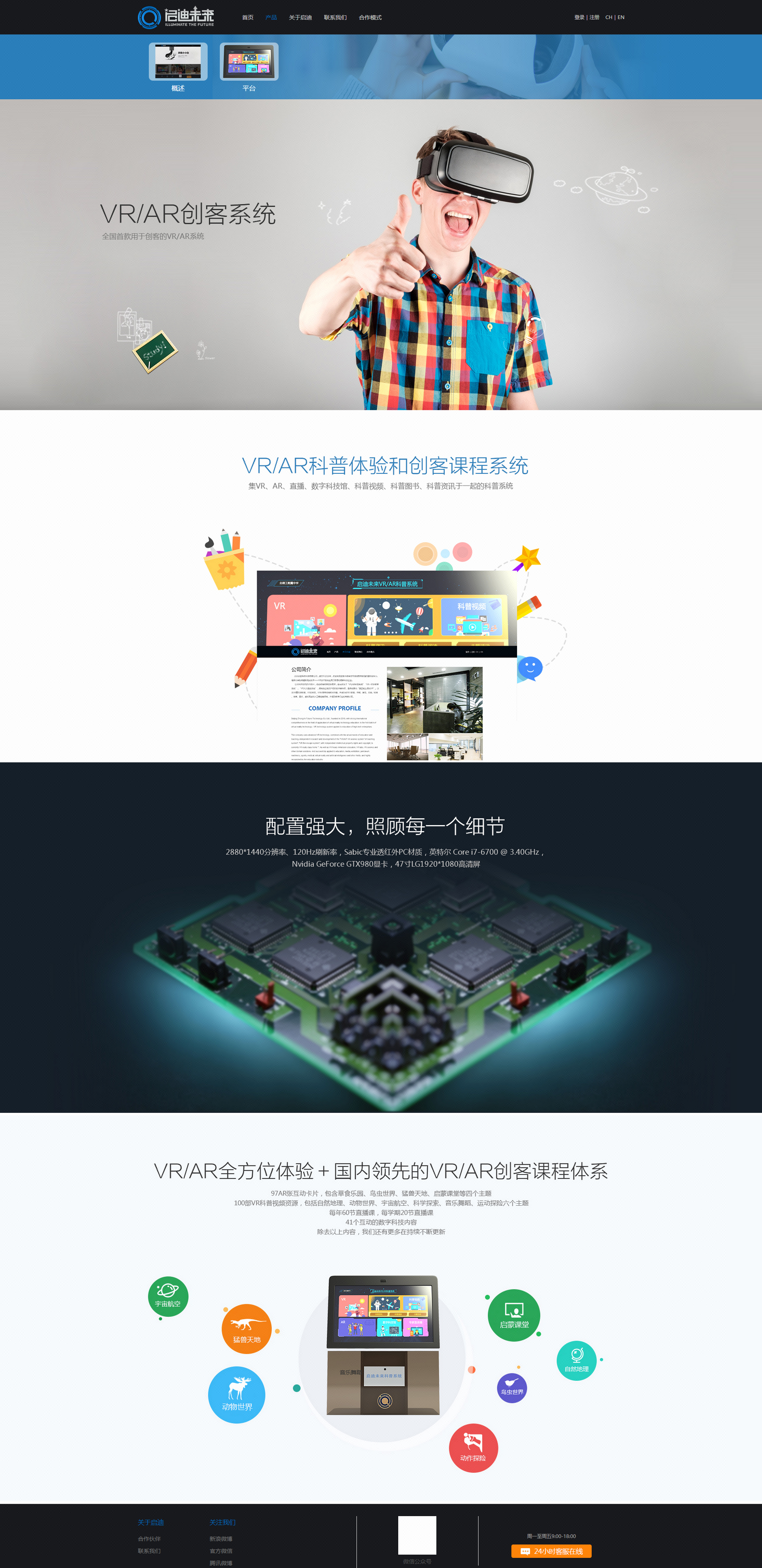 启迪科技——响应式网站,企业网站,网站定制,UI设计3