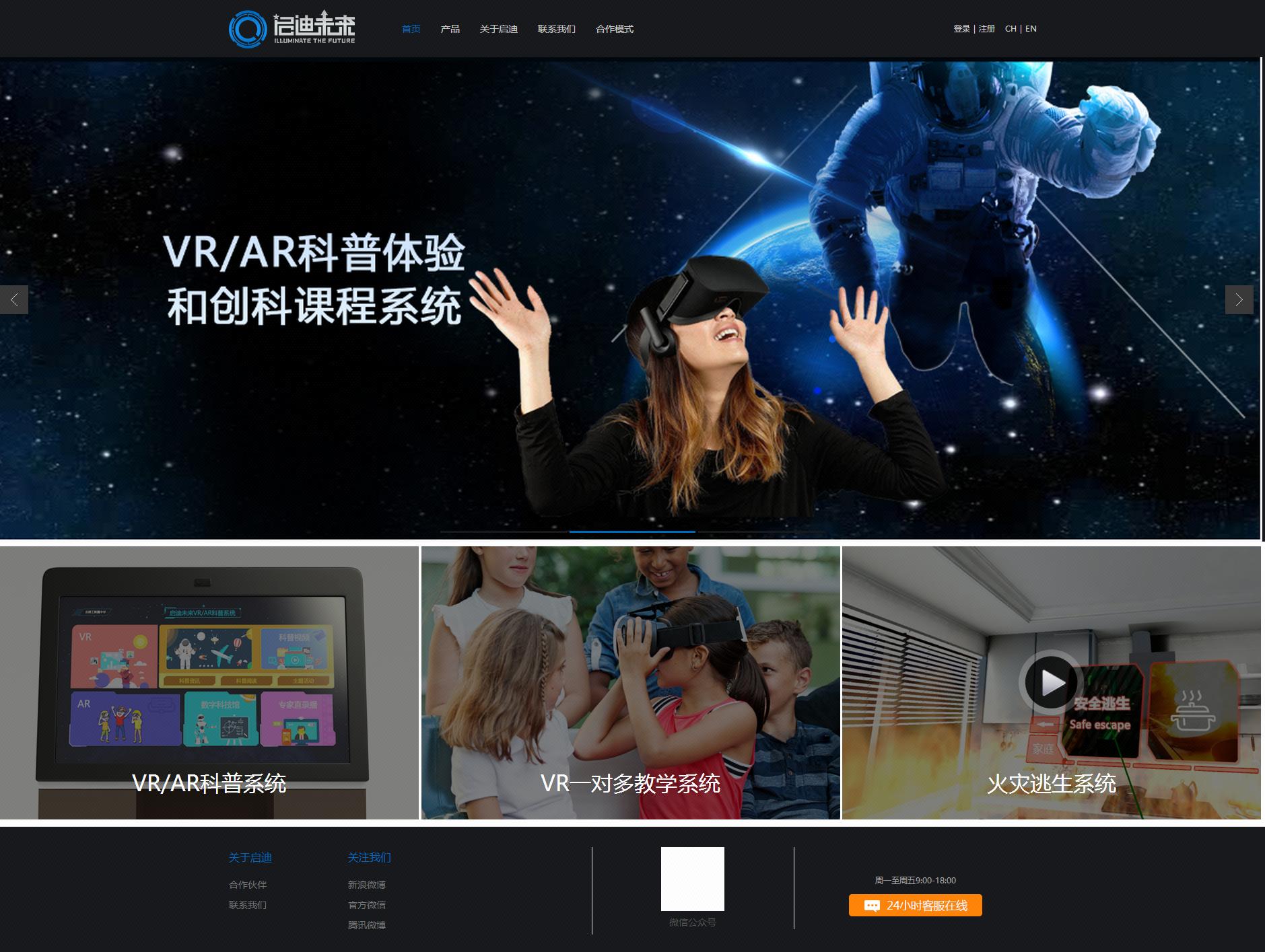 启迪科技——响应式网站,企业网站,网站定制,UI设计2