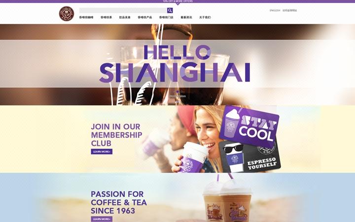 浦元品牌网站建设-网站开发网站制作网站定制开发餐饮网站建设