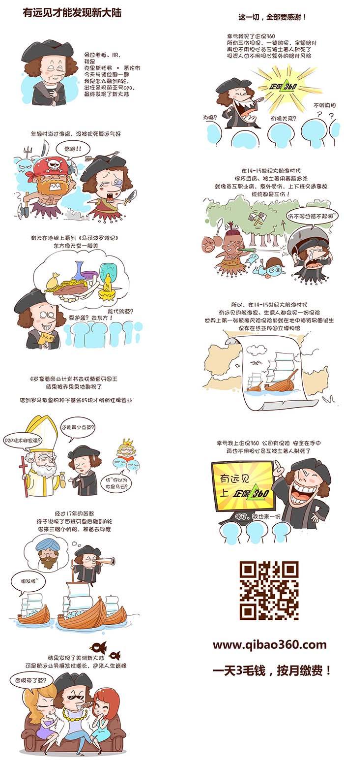 四格漫画_【原创漫画】漫画图说、餐饮行业、微信漫画、产品说明4