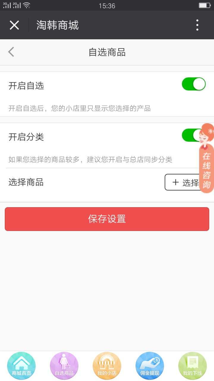 淘韩商城-分销商城-微信分销-多用户商圈联盟系统定制开发6
