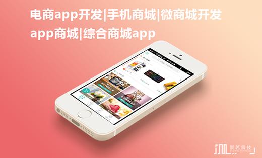 商城App开发