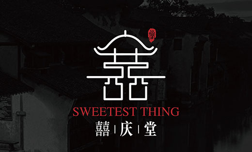 艺点-乌镇囍庆堂logo设计