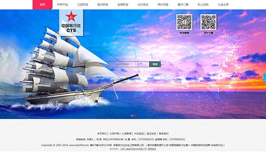 中国国旅网站建设