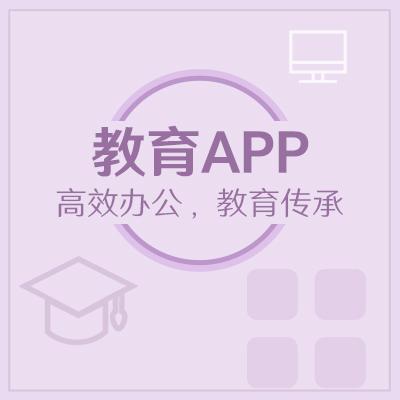 教育培训机构APP定制